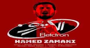 Text Music Hamed Zamani Electron - متن آهنگ الکترون حامد زمانی