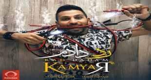 Text Music Kamyar Rad Dadam - متن آهنگ رد دادم کامیار