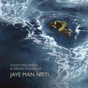 Text Music Kaveh Yaghmaei Jaye Man Nisti 300x300 - متن آهنگ جای من نیستی کاوه یغمایی و سیروان خسروی