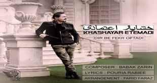 Text Music Khashayar Etemadi Dir Be Fekr Oftadi - متن آهنگ دیر به فکر افتادی خشایار اعتمادی