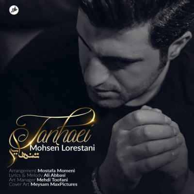 Text Music Mohsen Lorestani Tanhaei 300x300 - متن آهنگ تنهایی محسن لرستانی