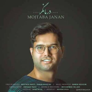 Text Music Mojtaba Janan Darmangar 300x300 - متن آهنگ درمانگر مجتبی جانان