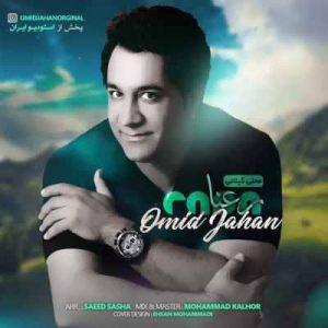 Text Music Omid Jahan Rana 300x300 - متن آهنگ رعنا امید جهان