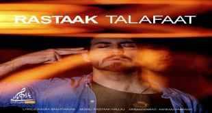 Text Music Rastaak Talafaat - متن آهنگ تلفات رستاک