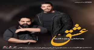 Text Music Reza Sadeghi Majid Ghamari Eshgh - متن آهنگ عشق رضا صادقی و مجید قمری