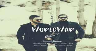 متن آهنگ جنگ جهانی سینا پارسیان