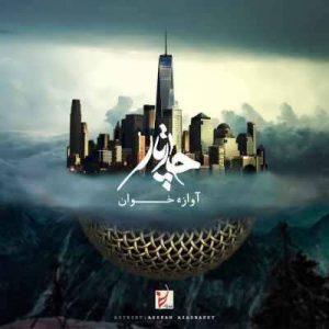 متن آهنگ آوازه خوان چارتار