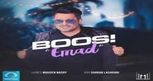 Emad Boos - متن آهنگ بوس عماد