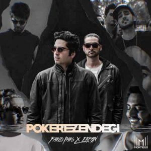 Erfan Farid Pars Pokere Zendegi 300x300 - متن آهنگ پوکر زندگی عرفان