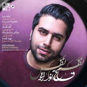 Fateh Nooraee Nafas Nafas 300x300 - متن آهنگ نفس نفس فاتح نورایی