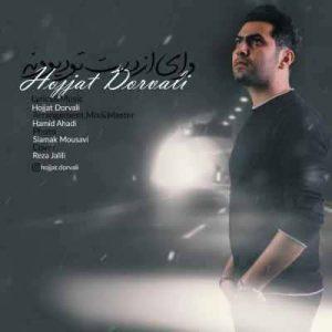 Hojjat Dorvali Vay Az Daste To Divooneh 300x300 - متن آهنگ وای از دست تو دیوونه حجت درولی
