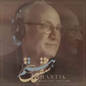 Martik Asheghet Hastam 300x300 - متن آهنگ عاشقت هستم مارتیک