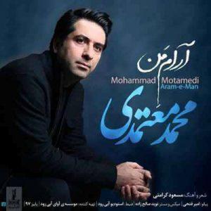 Mohammad Motamedi Arame Man 300x300 - متن آهنگ آرام من محمد معتمدی
