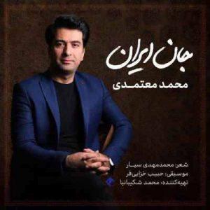 Mohammad Motamedi Jane Iran 300x300 - متن آهنگ جان ایران محمد معتمدی
