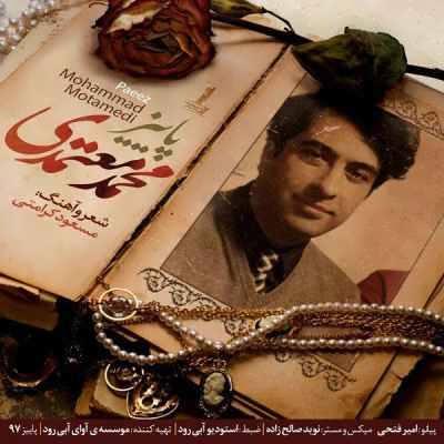 Mohammad Motamedi Paeiz 300x300 - متن آهنگ پاییز محمد معتمدی