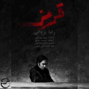 Reza Yazdani Ghermez 300x300 - متن آهنگ قرمز رضا یزدانی