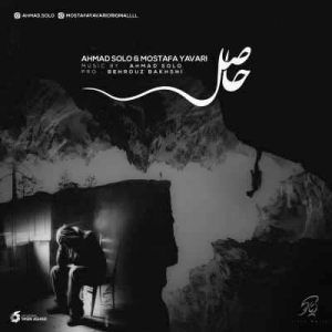Text Music Ahmad Solo Ft Mostafa Yavari Hasel 300x300 - متن آهنگ حاصل احمد سلو