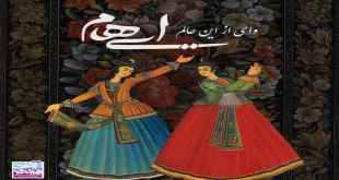 Text Music Ehaam Vay Az In Halam - متن آهنگ وای از این حالم ایهام