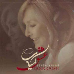 Text Music Googoosh Eshghe Kamyab 300x300 - متن آهنگ عشق کمیاب گوگوش