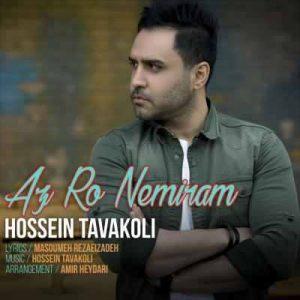 متن آهنگ از رو نمیرم حسین توکلی