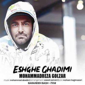 Text Music Mohammadreza Golzar Eshghe Ghadimi 300x300 - متن آهنگ عشق قدیمی محمدرضا گلزار