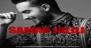 Text Music Saman Jalili Lajbaz - متن آهنگ لجباز سامان جلیلی