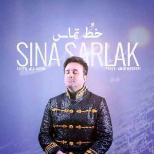 Text Music Sina Sarlak Khate Tamas 300x300 - متن آهنگ خط تماس سینا سرلک