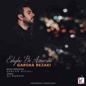 Garsha Rezaei Eshghe Bi Azaram 300x300 - متن آهنگ عشق بی آزارم گرشا رضایی