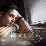 Hamid Asghari Mane Bi To 1 150x150 - متن آهنگ من بی تو حمید اصغری