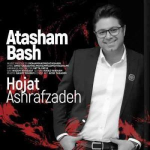 Hojat Ashrafzadeh Atasham Bash 300x300 - متن آهنگ آتشم باش حجت اشرف زاده