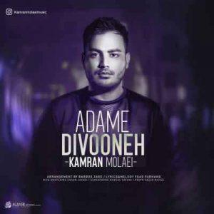 Kamran Molaei Adame Divooneh 300x300 - متن آهنگ آدم دیوونه کامران مولایی
