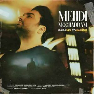 Mehdi Moghaddam Babamo To Nadidi 300x300 - متن آهنگ بابامو تو ندیدی مهدی مقدم