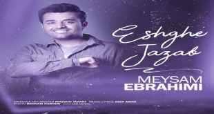Meysam Ebrahimi Eshghe Jazab - متن آهنگ عشق جذاب میثم ابراهیمی