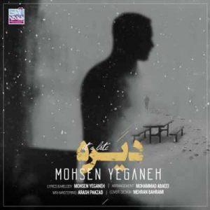 Mohsen Yeganeh Dire 300x300 - متن آهنگ دیره محسن یگانه