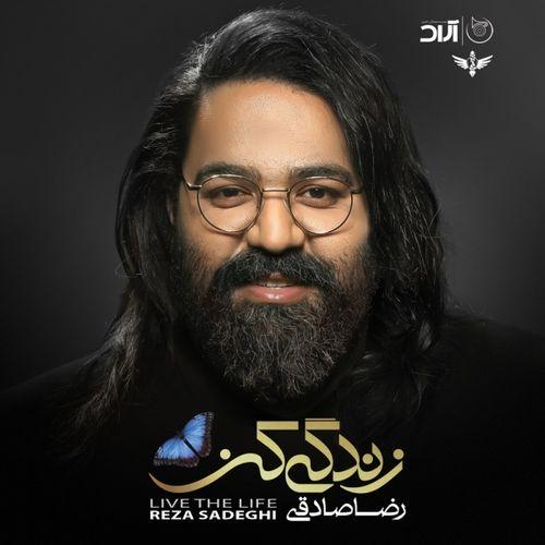 Reza Sadeghi Zendegi Kon 1 - متن آهنگ