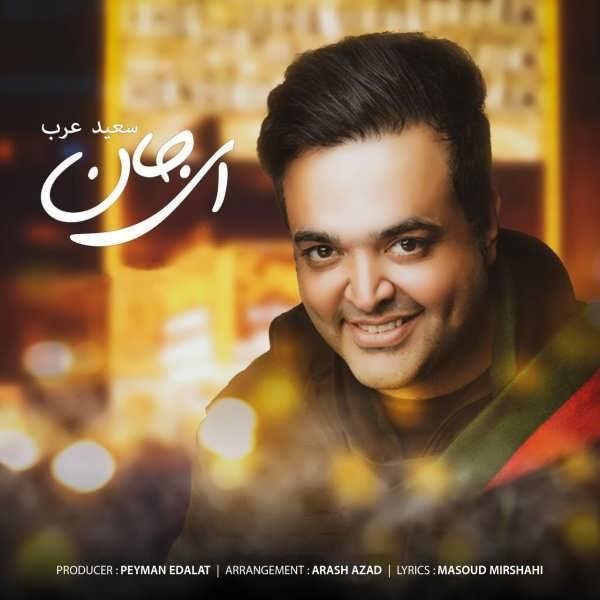 Saeed Arab Ey Jan 1 - متن آهنگ ای جان سعید عرب
