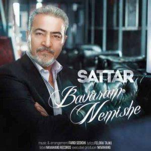Sattar Bavaram Nemishe 300x300 - متن آهنگ باورم نمیشه ستار