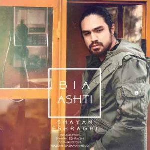 Shayan Eshraghi Bia Ashti 300x300 - متن آهنگ بیا آشتی شایان اشراقی
