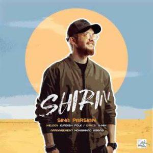 Sina Parsian Shirin 300x300 - متن آهنگ شیرین سینا پارسیان