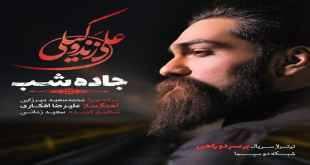 Text Music Ali Zand Vakili Jadeh Shab - متن آهنگ جاده شب علی زند وکیلی