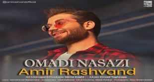 Text Music Amir Rashvand Oomdi Nasazi - متن آهنگ اومدی نسازی امیر رشوند