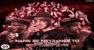 Text Music Amir Tataloo Nang Be Neyrange To - متن آهنگ ننگ به نیرنگ تو امیر تتلو