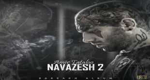 Text Music Amir Tataloo Navazesh 2 - متن آهنگ نوازش 2 امیر تتلو