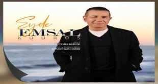 Text Music Kouros Eyde Emsal - متن آهنگ عید امسال کوروس
