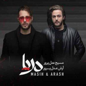 Text Music Masih Arash Sad Rishteri 300x300 - متن آهنگ صد ریشتری مسیح و آرش