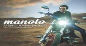 Text Music Mehdi Ahmadvand Mano To 300x160 - متن آهنگ