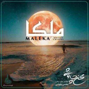 Text Music Mohsen Chavoshi Maleka 300x300 - متن آهنگ ملکا محسن چاوشی