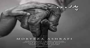 Text Music Morteza Ashrafi Pedar - متن آهنگ پدر مرتضی اشرفی
