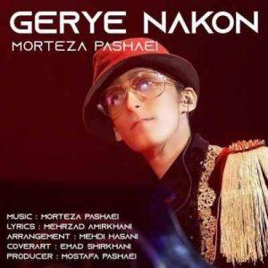 Text Music Morteza Pashaei Gerye Nakon 300x300 - متن آهنگ گریه نکن مرتضی پاشایی