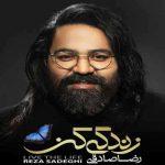 Text Music Reza Sadeghi Zendegi Kon 150x150 - متن آهنگ قبل رفتنت رضا صادقی